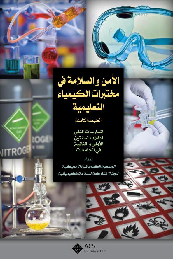 الأمن و السلامة في مختبرات الكيمياء التعليمية الإصدار الثامن