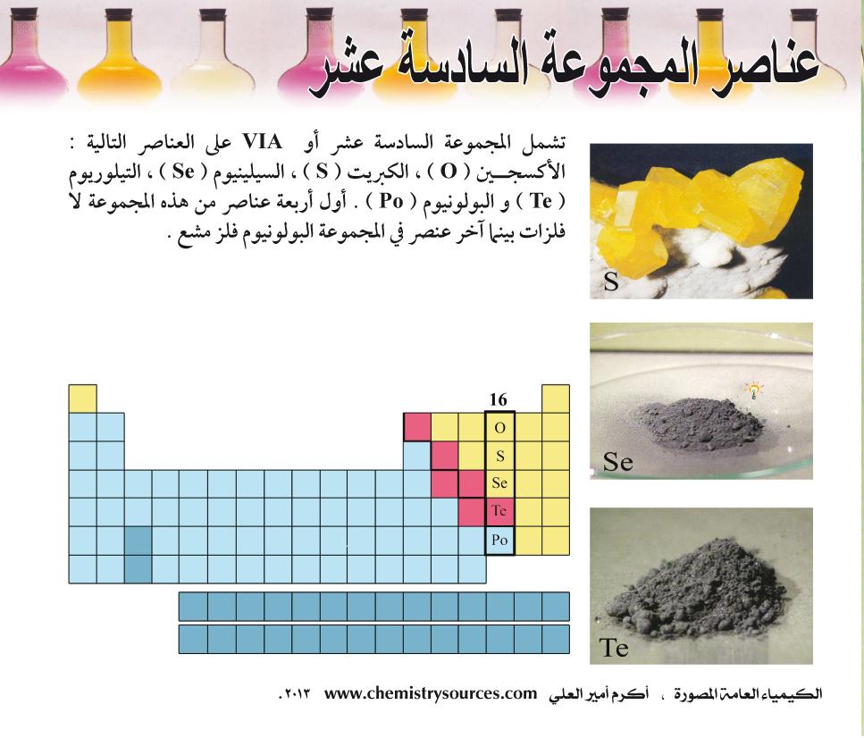الكيمياء العامة المصورة - عناصر المجموعة السادسة عشر