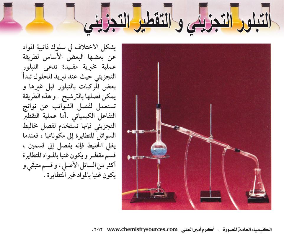 الكيمياء العامة المصورة - التبلور التجزيئي و التقطير التجزيئي