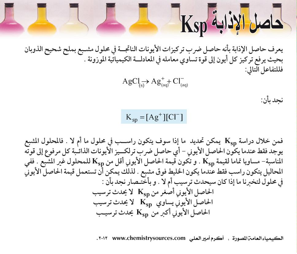 الكيمياء العامة المصورة أكرم العلي صفحة 100