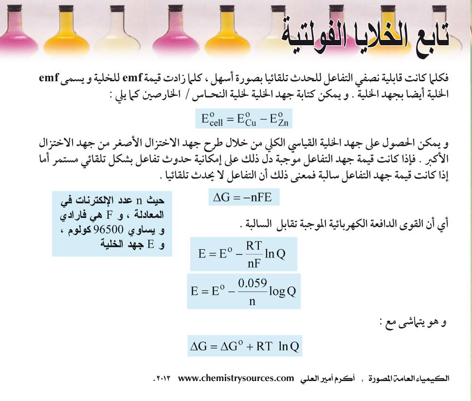 الكيمياء العامة المصورة أكرم العلي صفحة 116