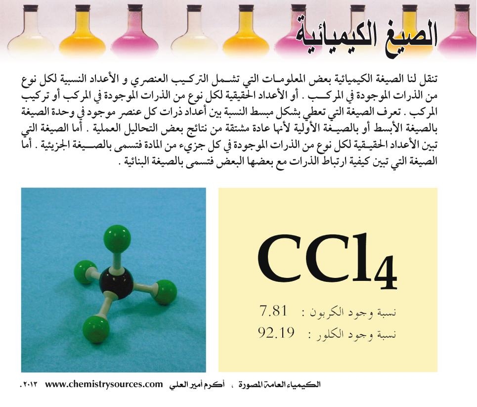 الكيمياء العامة المصورة أكرم العلي صفحة 41