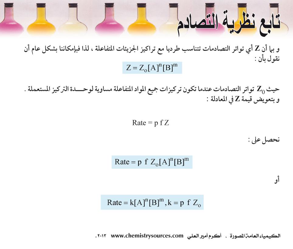 الكيمياء العامة المصورة أكرم العلي صفحة 50