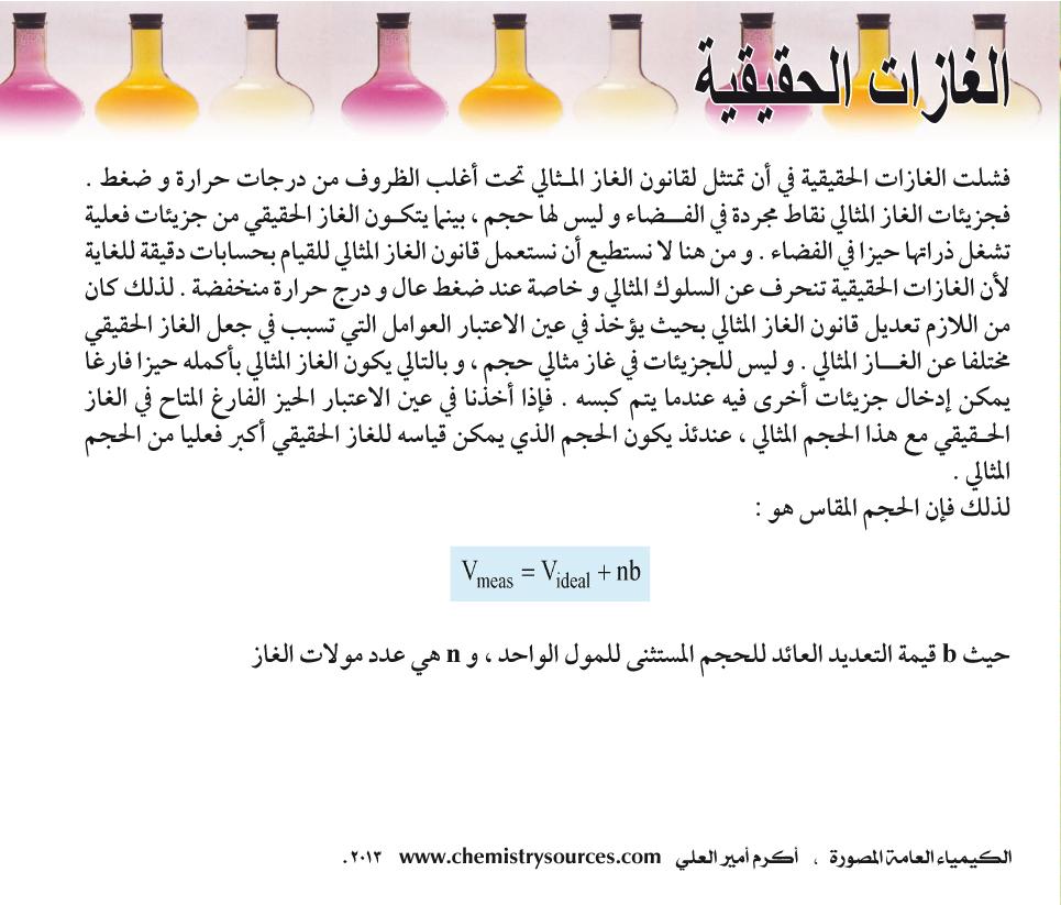 الكيمياء العامة المصورة أكرم العلي صفحة 60