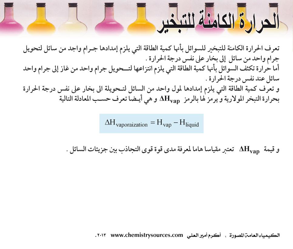 الكيمياء العامة المصورة أكرم العلي صفحة 64
