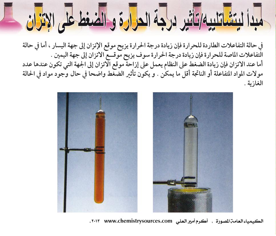 الكيمياء العامة المصورة أكرم العلي صفحة 98