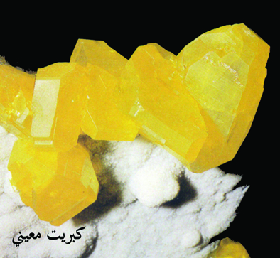 sulfur3