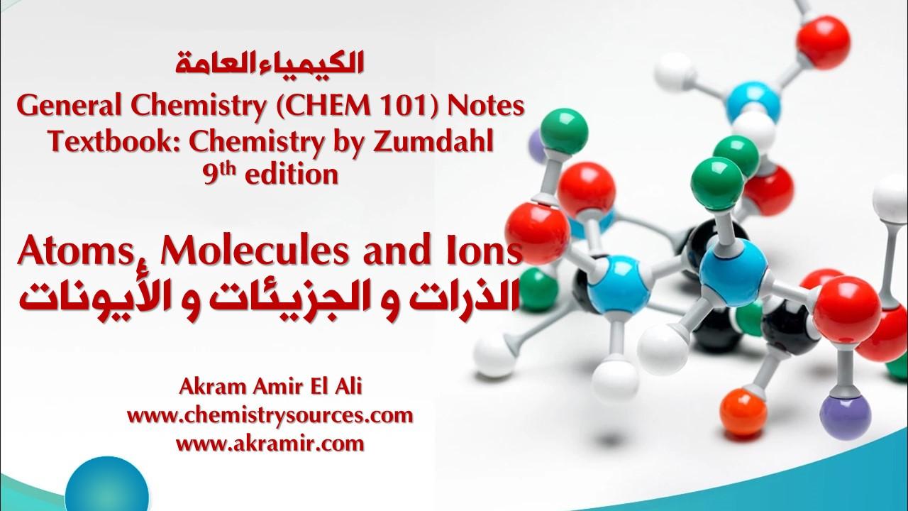 ملخص الفصل الثاني :الذرات و الجزيئات و الأيونات من كتاب الكيمياء للعالم زومدال