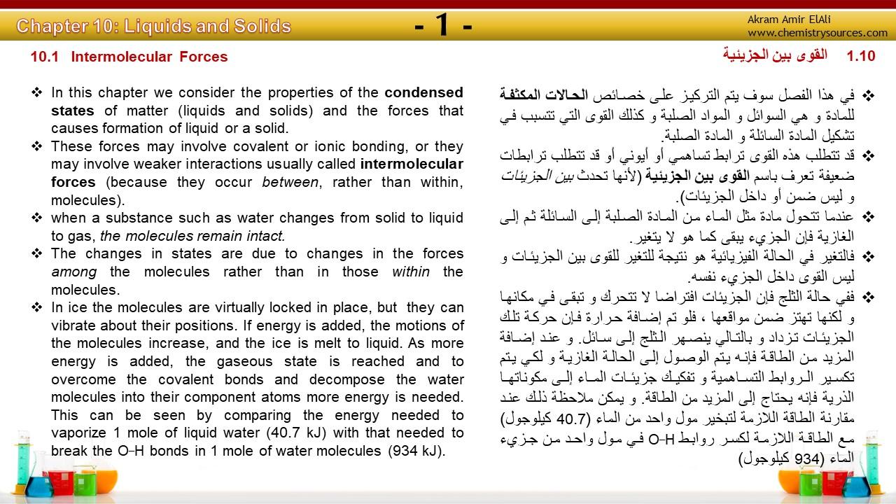ملخص الفصل العاشر :السوائل و المواد الصلبة من كتاب الكيمياء للعالم زومدال