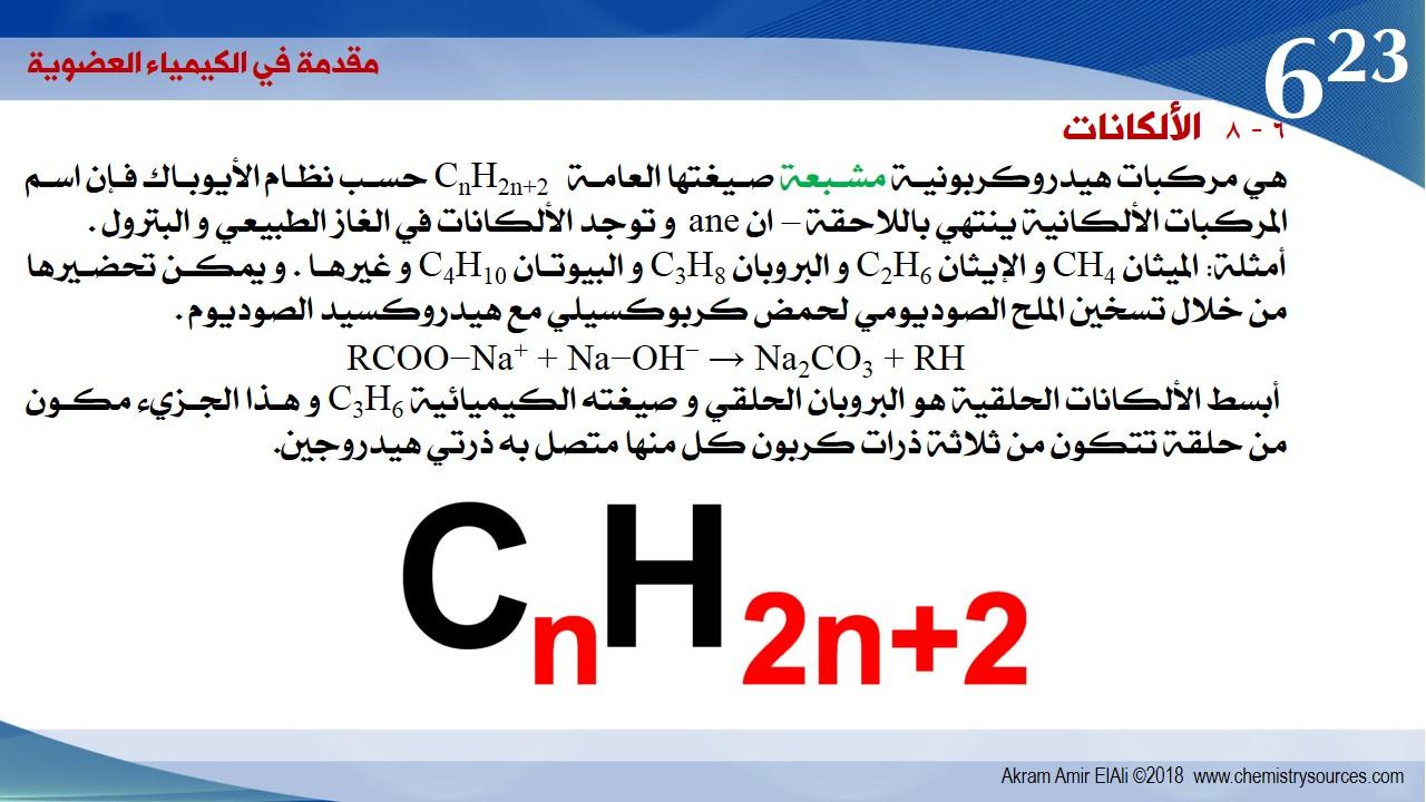 مقدمة في الكيمياء العضوية الهيدروكربونات و المجموعات الوظيفية الفقرات 6 7 إلى 6 19 مصادر الكيمياء