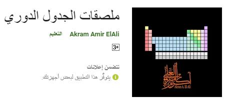 تطبيقات الاستاذ أكرم أمير العلي على سوق Google Play Store للأجهزة العاملة بنظام أندرويد Android